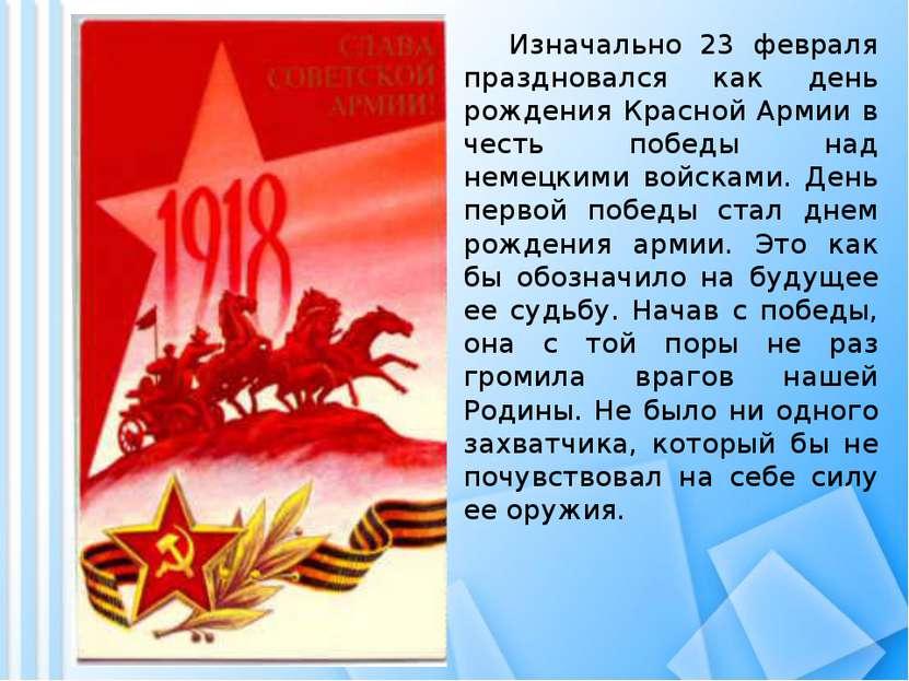Изначально 23 февраля праздновался как день рождения Красной Армии в честь по...