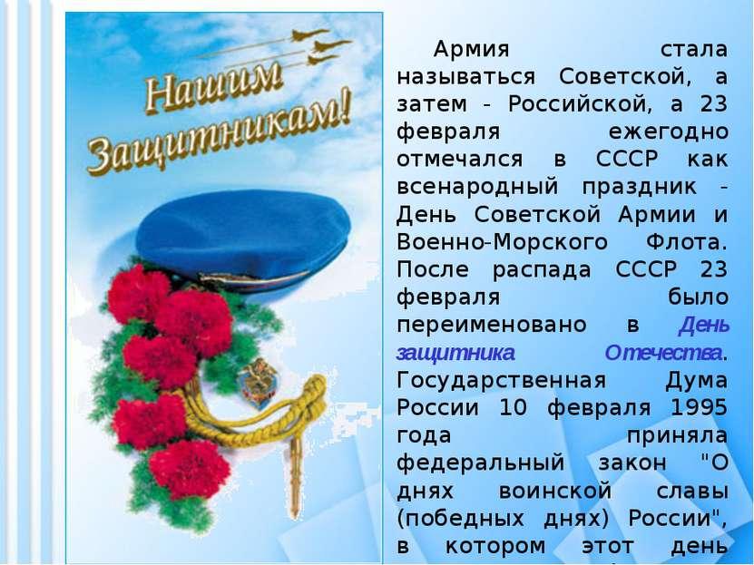 Армия стала называться Советской, а затем - Российской, а 23 февраля ежегодно...