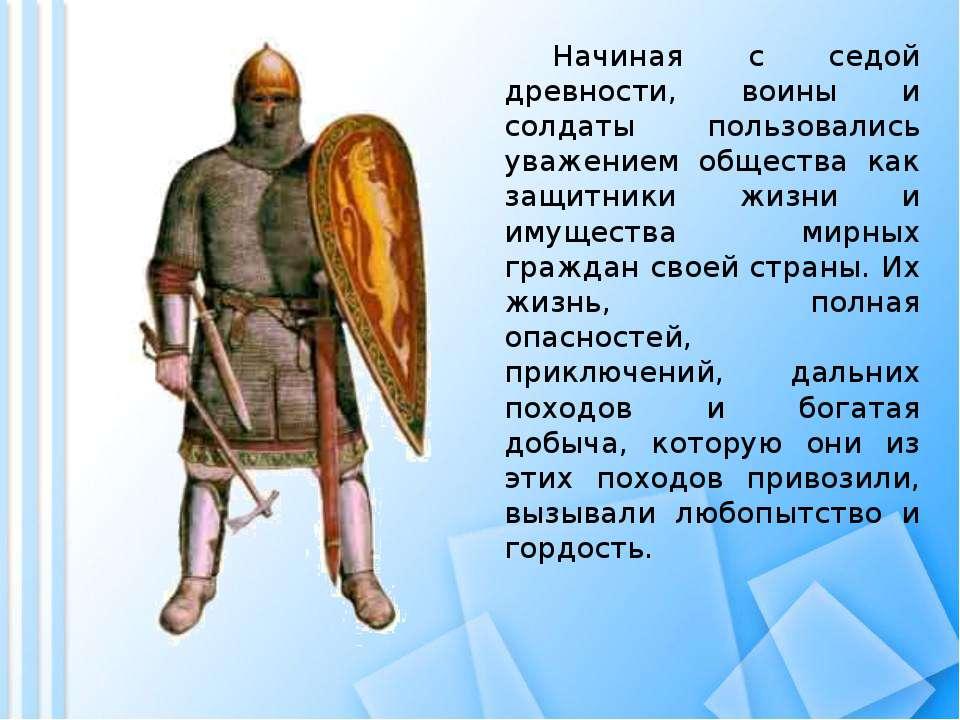 Начиная с седой древности, воины и солдаты пользовались уважением общества ка...