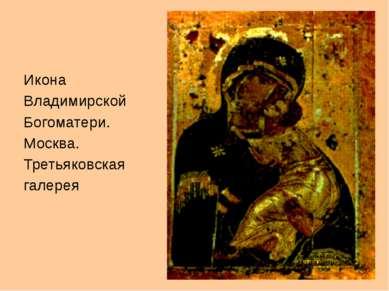 Икона Владимирской Богоматери. Москва. Третьяковская галерея