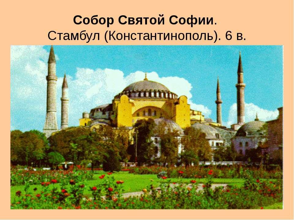 Собор Святой Софии. Стамбул (Константинополь). 6 в.