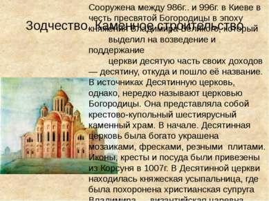 Зодчество. Каменное строительство Сооружена между 986г.. и 996г. в Киеве в че...