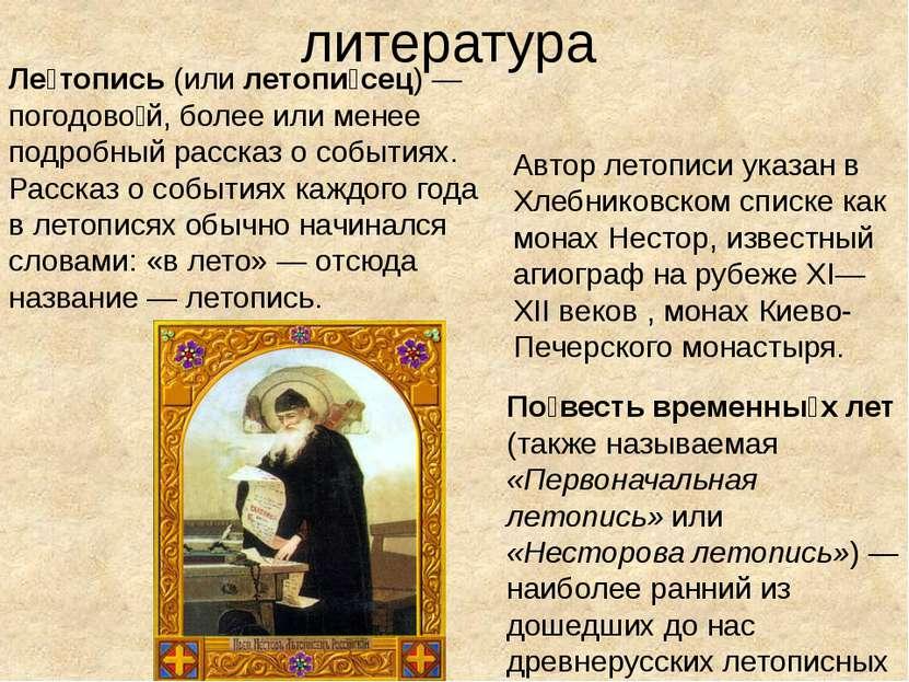 литература Ле топись (или летопи сец) — погодово й, более или менее подробный...