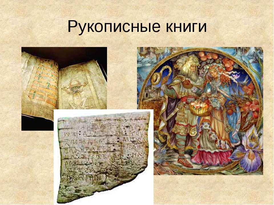 Рукописные книги