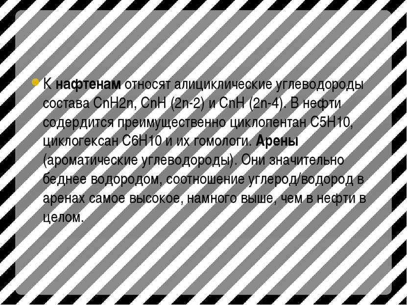 К нафтенам относят алициклические углеводороды состава CnH2n, CnH (2n-2) и Cn...