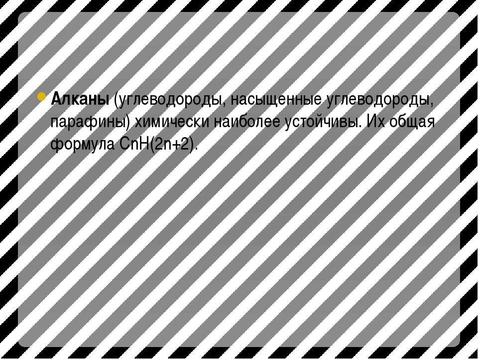 Алканы (углеводороды, насыщенные углеводороды, парафины) химически наиболее у...