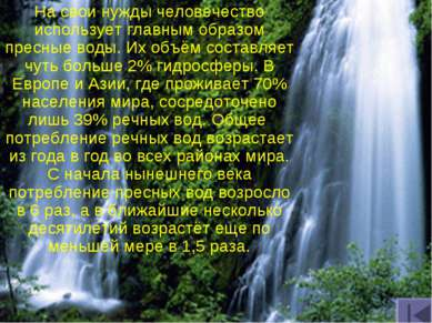 На свои нужды человечество использует главным образом пресные воды. Их объём ...