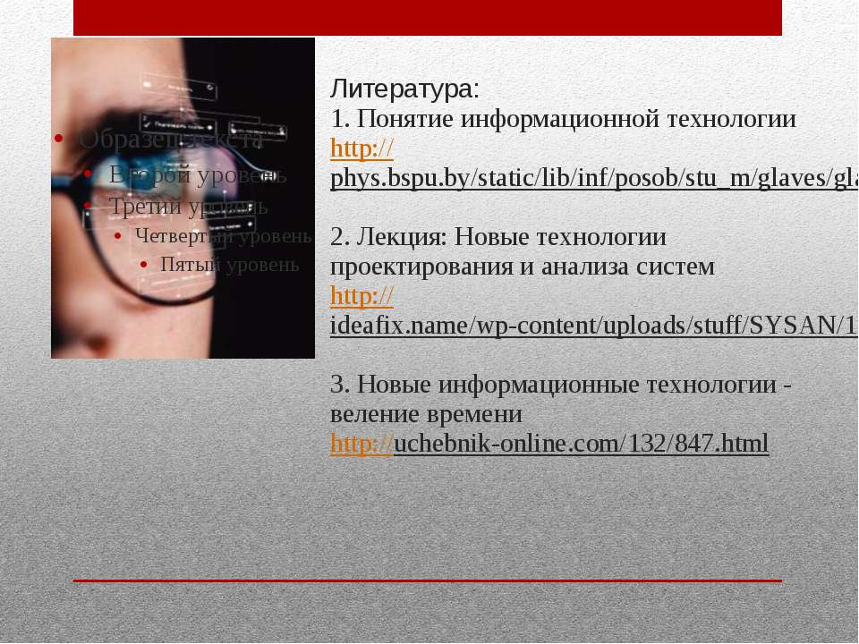 Литература: 1. Понятие информационной технологии http://phys.bspu.by/static/l...