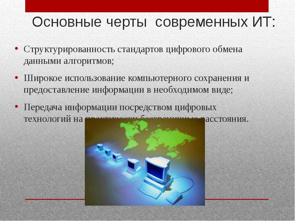 Основные черты современных ИТ: Структурированность стандартов цифрового обмен...