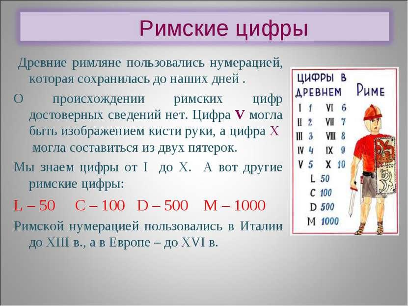 Древние римляне пользовались нумерацией, которая сохранилась до наших дней . ...