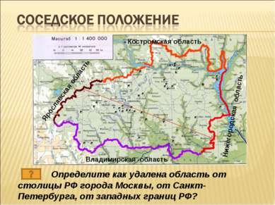Определите как удалена область от столицы РФ города Москвы, от Санкт-Петербур...