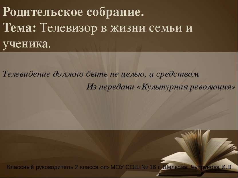 Родительское собрание. Тема: Телевизор в жизни семьи и ученика. Телевидение д...