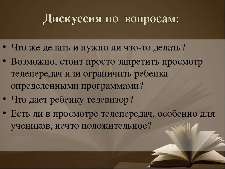 Дискуссия по вопросам: Что же делать и нужно ли что-то делать? Возможно, стои...
