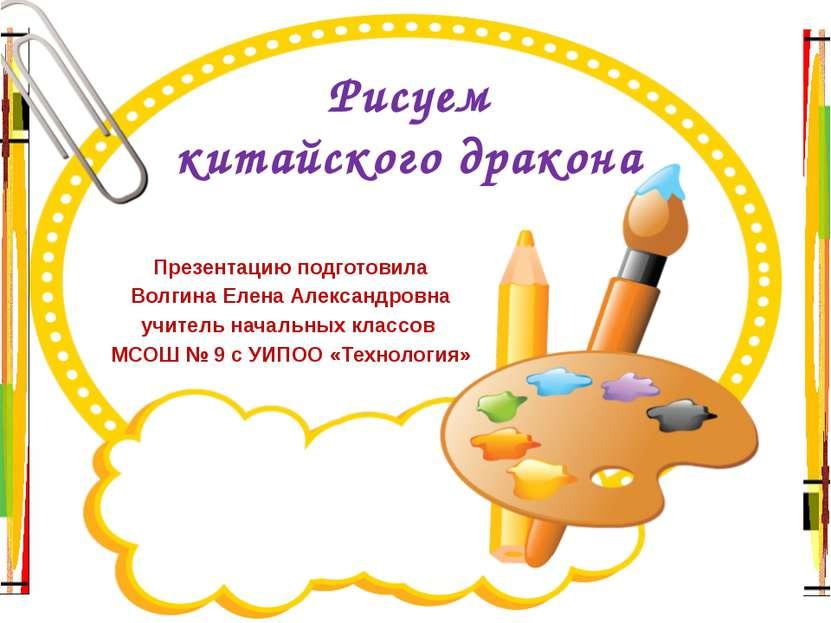 Рисуем китайского дракона Презентацию подготовила Волгина Елена Александровна...