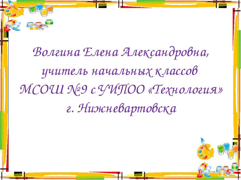 Волгина Елена Александровна, учитель начальных классов МСОШ № 9 с УИПОО «Техн...