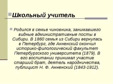 Школьный учитель Родился в семье чиновника, занимавшего видные административн...
