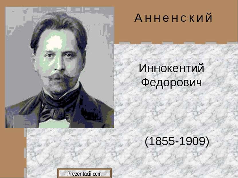 Анненский Иннокентий Федорович (1855-1909) Prezentacii.com