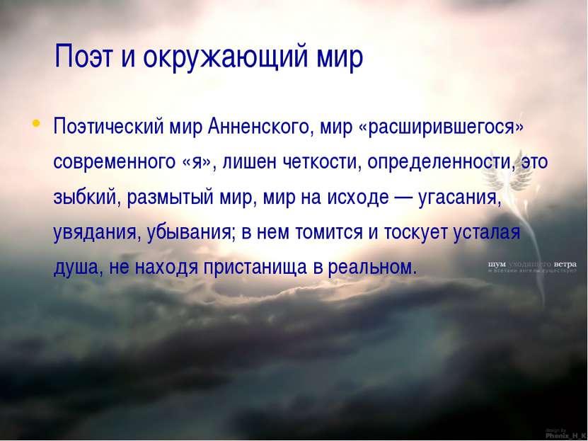 Поэт и окружающий мир Поэтический мир Анненского, мир «расширившегося» соврем...