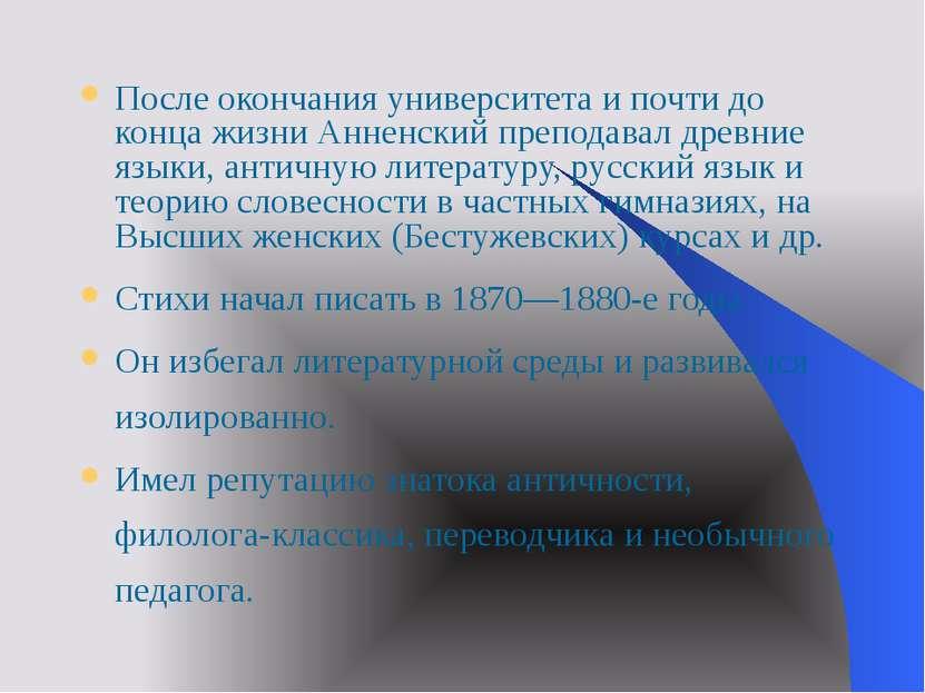 После окончания университета и почти до конца жизни Анненский преподавал древ...