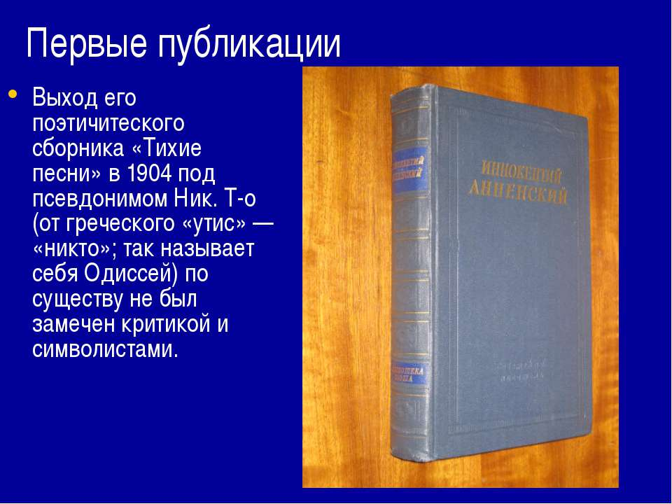Выход его поэтичитеского сборника «Тихие песни» в 1904 под псевдонимом Ник. Т...