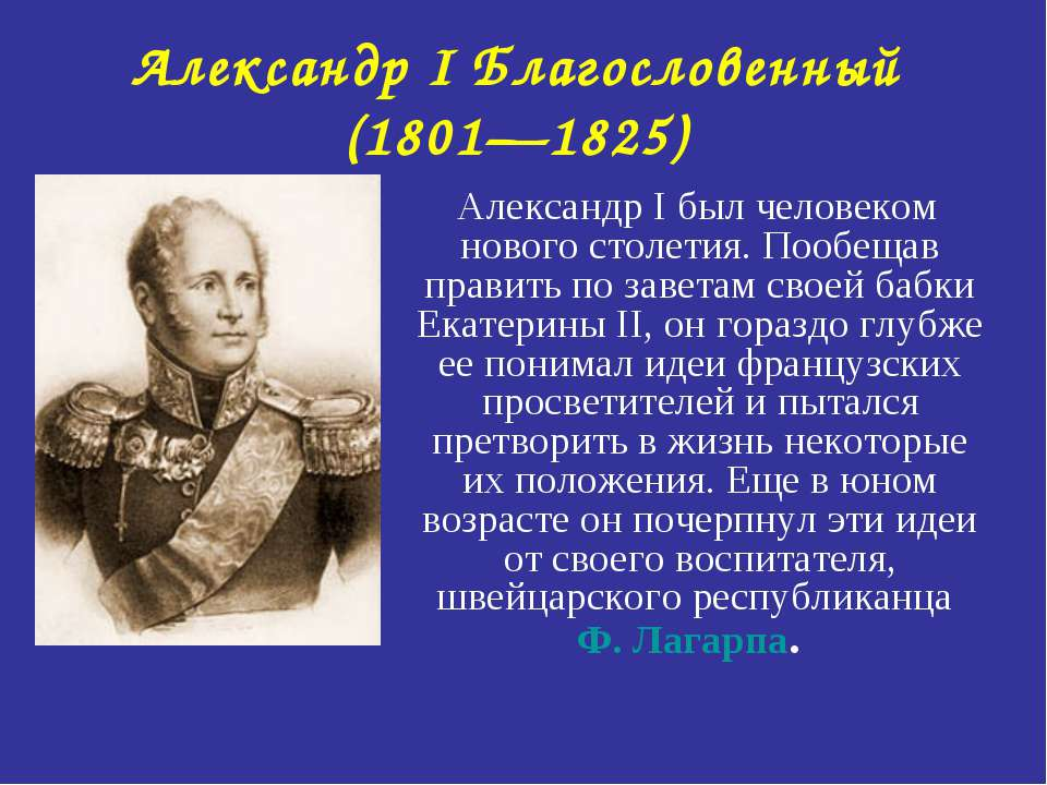 Александр I Благословенный (1801—1825) Александр I был человеком нового столе...