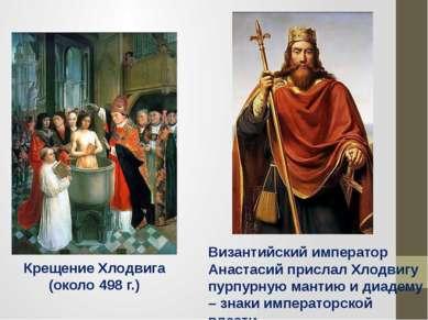 Византийский император Анастасий прислал Хлодвигу пурпурную мантию и диадему ...