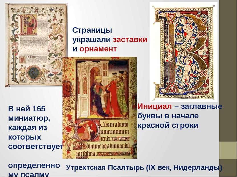 Инициал – заглавные буквы в начале красной строки Страницы украшали заставки ...
