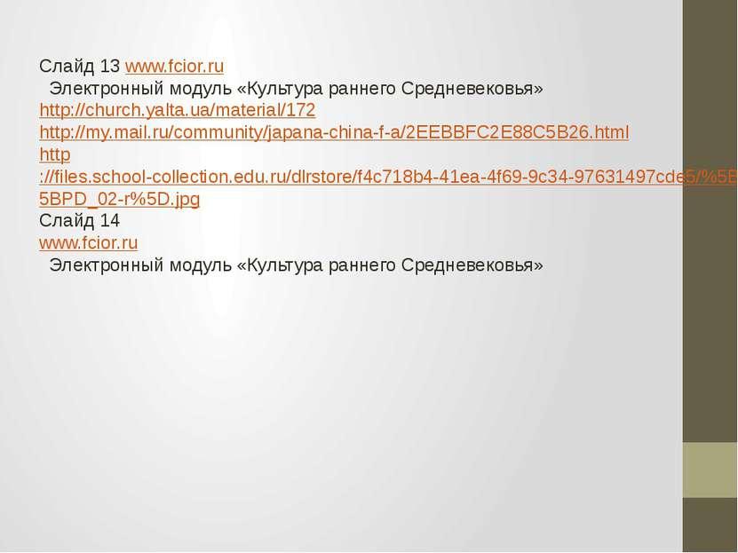 Слайд 13 www.fcior.ru Электронный модуль «Культура раннего Средневековья» htt...