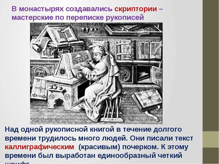 В монастырях создавались скриптории – мастерские по переписке рукописей Над о...