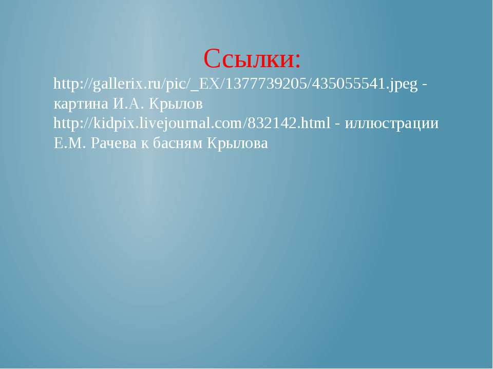 Ссылки: http://gallerix.ru/pic/_EX/1377739205/435055541.jpeg - картина И.А. К...
