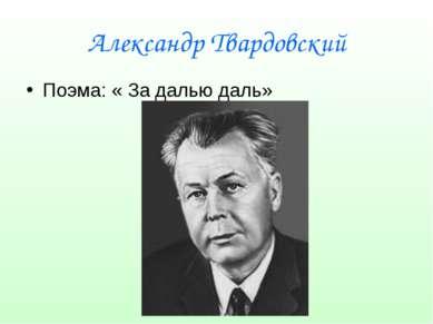Александр Твардовский Поэма: « За далью даль»