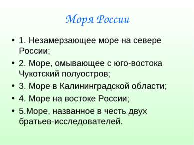 Моря России 1. Незамерзающее море на севере России; 2. Море, омывающее с юго-...
