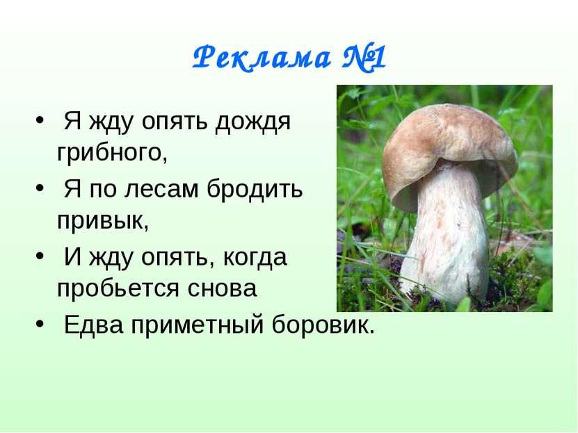 Реклама №1 Я жду опять дождя грибного, Я по лесам бродить привык, И жду опять...