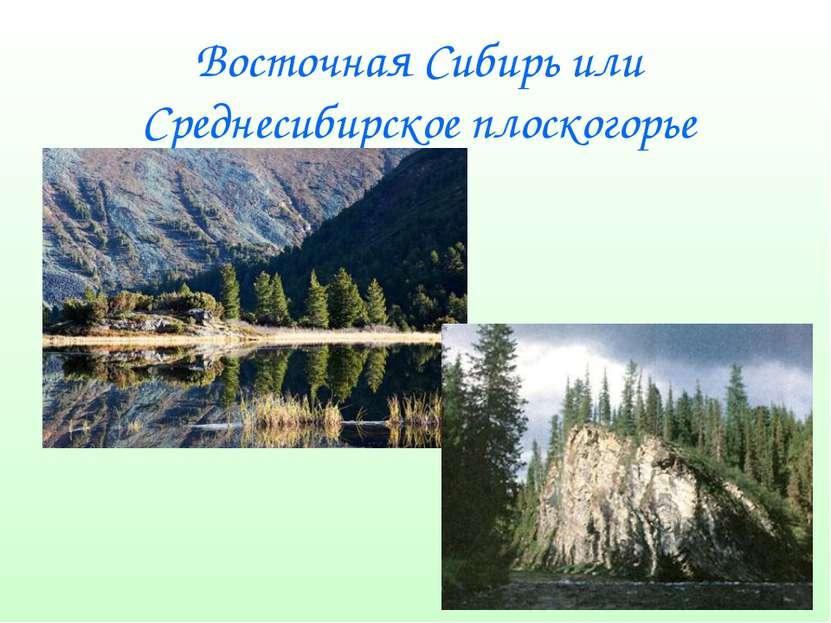 Восточная Сибирь или Среднесибирское плоскогорье