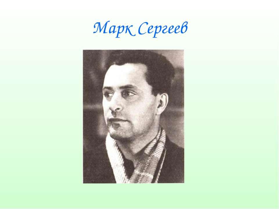 Марк Сергеев