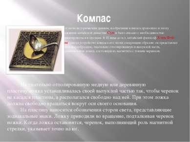 Компас Согласно историческим данным, изобретение компаса произошло в эпоху пр...