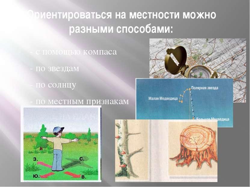 Ориентироваться на местности можно разными способами: - с помощью компаса - п...
