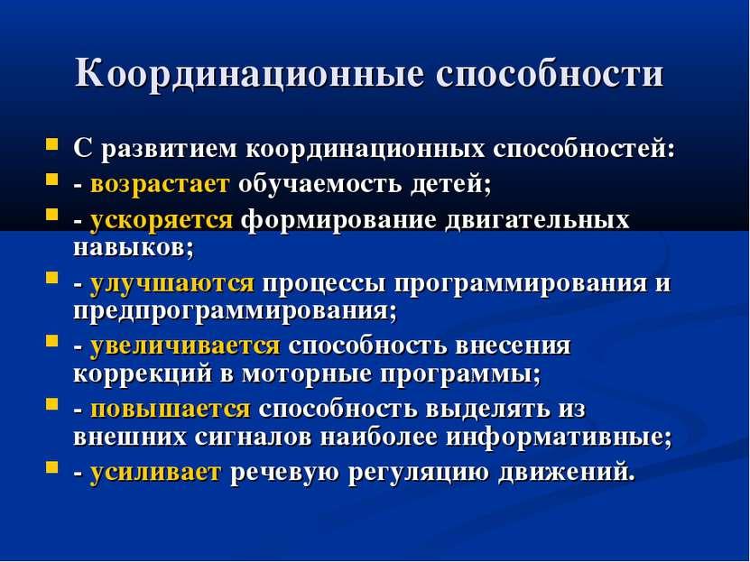 Координационные способности С развитием координационных способностей: - возра...
