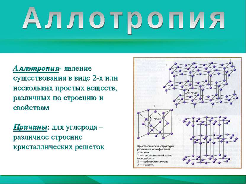 Аллотропия- явление существования в виде 2-х или нескольких простых веществ, ...