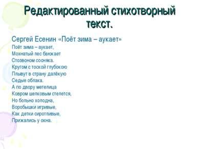 Редактированный стихотворный текст. Сергей Есенин «Поёт зима – аукает» Поёт з...
