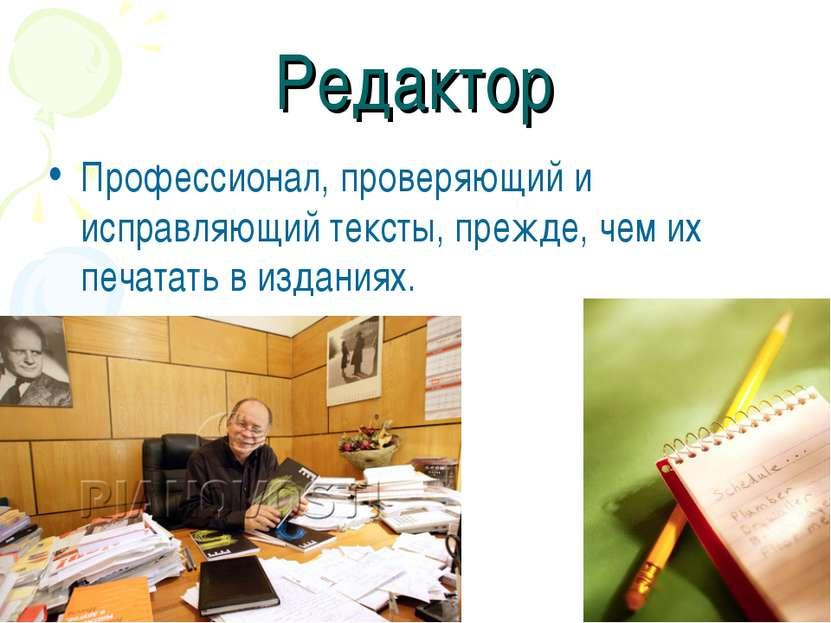 Редактор Профессионал, проверяющий и исправляющий тексты, прежде, чем их печа...