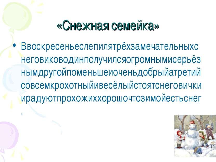 «Снежная семейка» Ввоскресеньеслепилятрёхзамечательныхснеговиководинполучился...