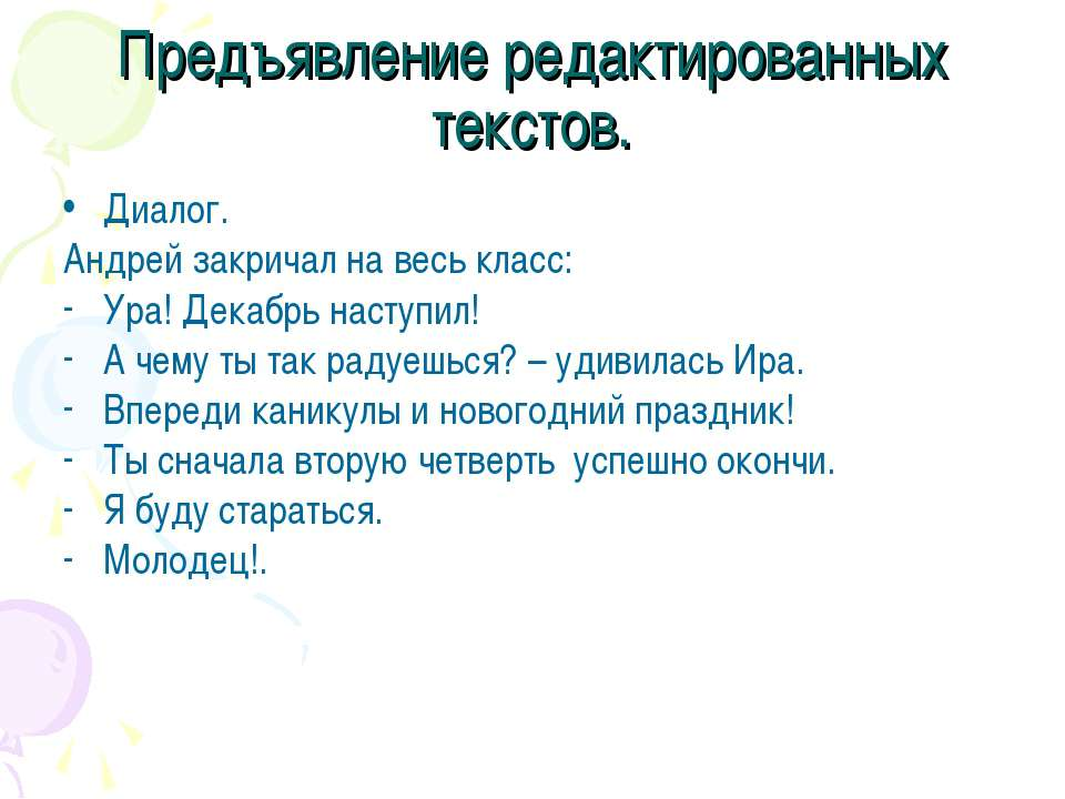 Предъявление редактированных текстов. Диалог. Андрей закричал на весь класс: ...