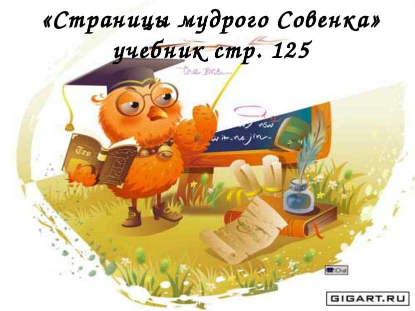 «Страницы мудрого Совенка» учебник стр. 125