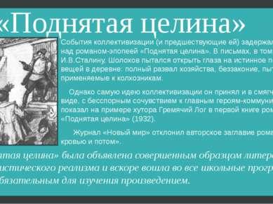 «Поднятая целина» События коллективизации (и предшествующие ей) задержали раб...