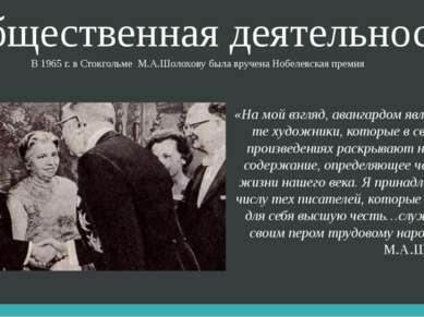 Общественная деятельность В 1965 г. в Стокгольме М.А.Шолохову была вручена Но...