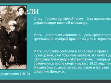 Родители Отец – Александр Михайлович – был приказчиком, управляющим паровой м...