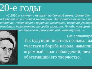 20-е годы «С 1920 г. служил и мыкался по донской земле. Долго был продработни...
