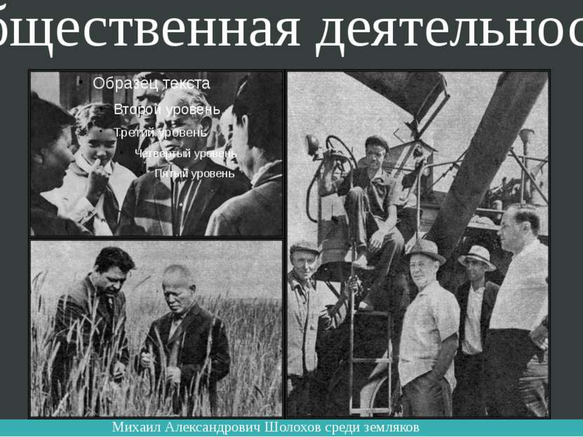 Общественная деятельность Михаил Александрович Шолохов среди земляков