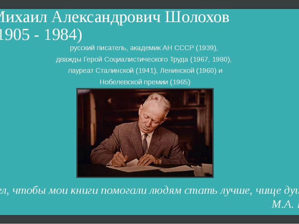 Михаил Александрович Шолохов (1905 - 1984) русский писатель, академик АН СССР...